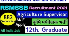 RSMSSB Agriculture Supervisor Recruitment 2021